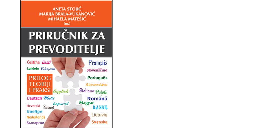A. Stojić, M. Brala-Vukanović, M. Matešić </br> PRIRUČNIK ZA PREVODITELJE</br><i>Prilog teoriji i praksi</i>